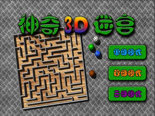 神奇3D迷宫:纯3D迷宫游戏,多种模式,爱不释手,欲罢不能。