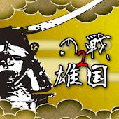 戦国の雄2プレミアム版