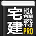 平成24年度 宅建試験過去問題集(映像解説付)