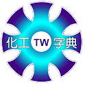 化工字典 Chemical Dictionary icon