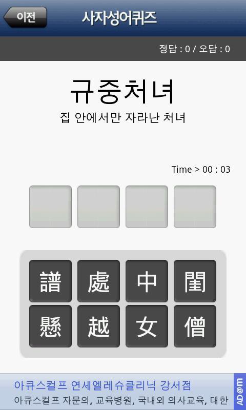 너도나도 사자성어 - screenshot