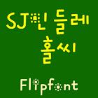 SJdandelion  Korean Flipfont icon