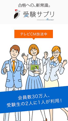 受験サプリ - 無料の暗記カードでセンター試験対策