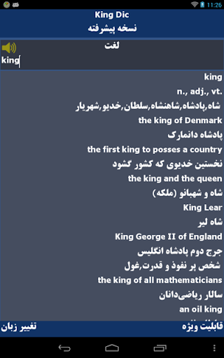 King Dic: Persian Dictionary