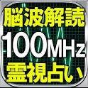 【脳波解読100MHz】パルス霊視占い*更紗らさ icon