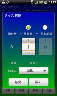 かんたん!バーコード管理(DX版)|玩商業App免費|玩APPs