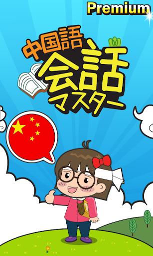 中国語 会話マスター [Premium]