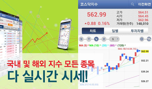 주식창 하나대투 주식 1위 앱 주식창+매매기능 탑재