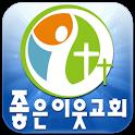 좋은이웃교회 icon