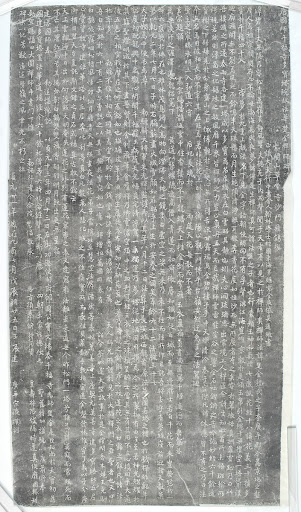 Memorial Stele for Chan Master Chujin, in running-standard script