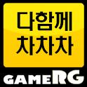 [인기] 다함께차차차 공략 친추 커뮤니티 게임알지 logo