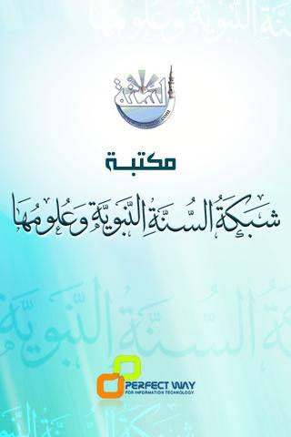 مكتبة السنة النبوية وعلومها
