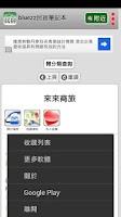 Screenshot of bluezz民宿筆記本-台灣合法民宿旅館全
