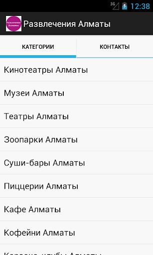 Развлечения Алматы