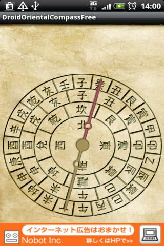 Droid Oriental Compass Free - screenshot