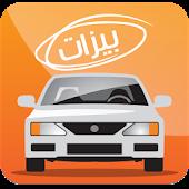حراج سيارات للبيع بيزات bezaat