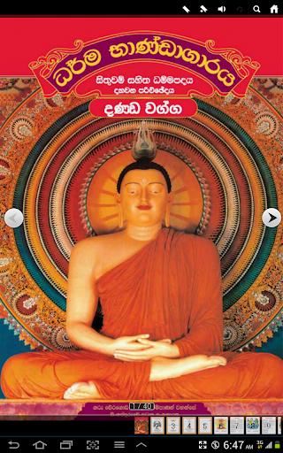 Dhammapada Sinhala Danda-10