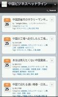 Screenshot of 中国ビジネスヘッドライン