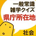県庁所在地クイズ - はんぷく一般常識シリーズ icon