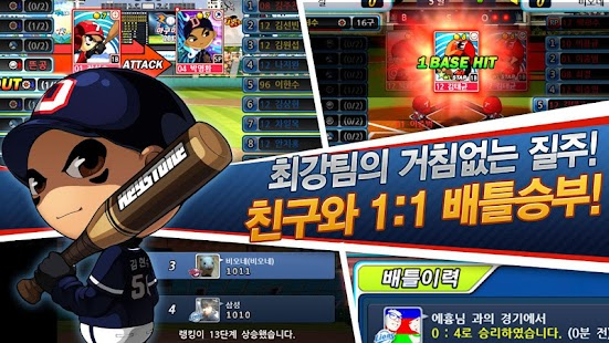 마구마구2014 for Kakao - screenshot thumbnail