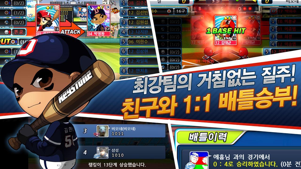 마구마구2014 for Kakao - screenshot
