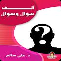 كتاب ألف سؤال وجواب icon