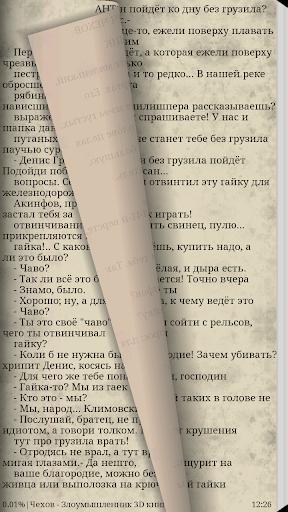 玩書籍App|Шекспир - Макбет 3D книга免費|APP試玩