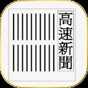 高速新聞(福井新聞)