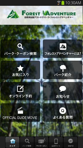 フォレストアドベンチャーアプリ