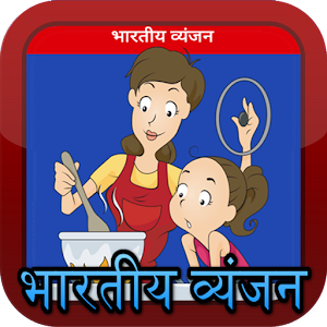 Indian food recipes in hindi free android app market indian food recipes in hindi app icon forumfinder
