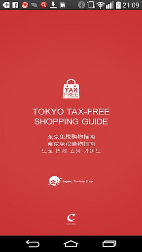 东京地区免税购物指南