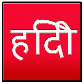 HD Hindi TV Show