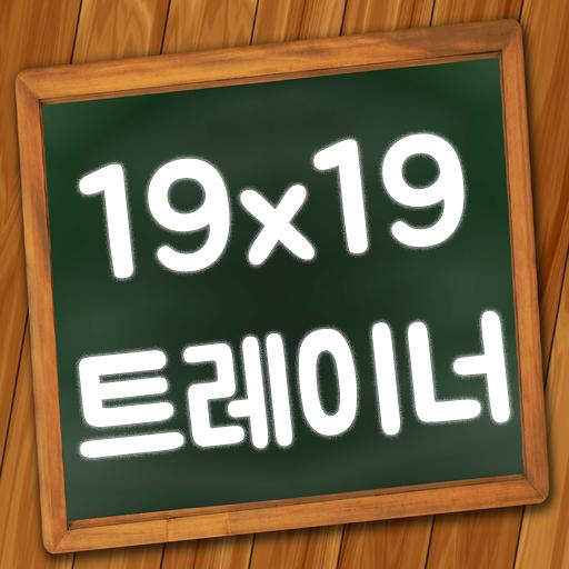 구구단 19x19단 트레이너 LOGO-APP點子