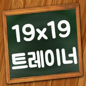 구구단 19x19단 트레이너