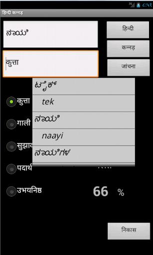 Learn Hindi Kannada