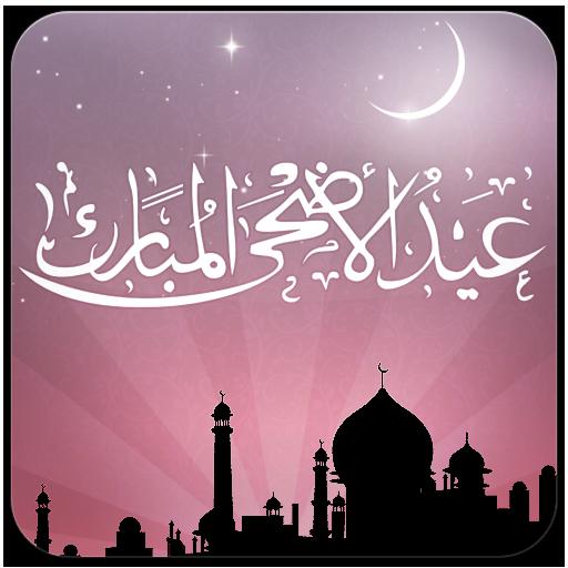 Eid al Adha Live Wallpaper 生活 App LOGO-硬是要APP