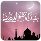 Eid al Adha Live Wallpaper icon