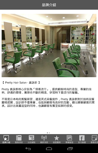 【免費生活App】Pretty Hair Salon-APP點子