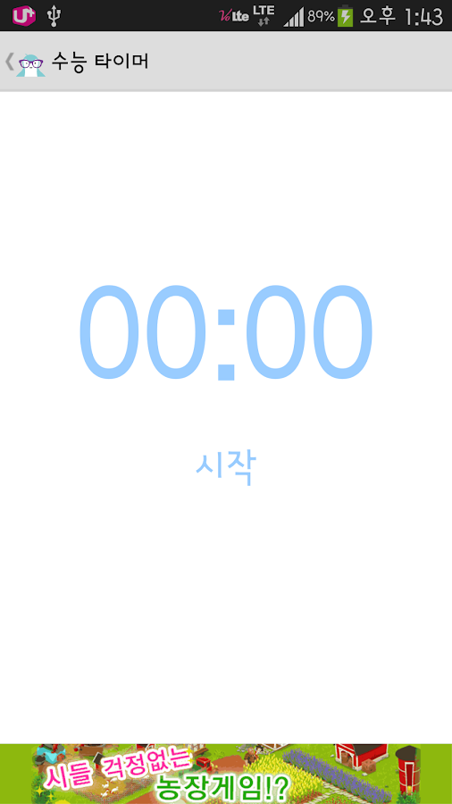수능 타이머 앱(BlueEdition)- screenshot
