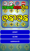 Screenshot of Traffic Sign Puzzle