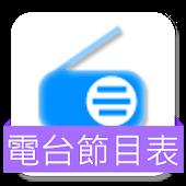 電台節目表(香港)