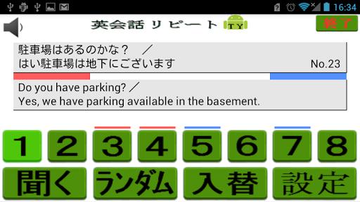 英会話リピートTY (話せるようになるアプリ) Vol.3