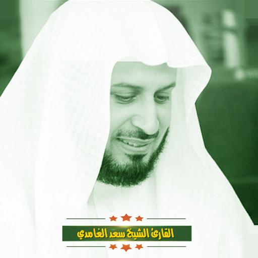 قرآن كريم - الشيخ سعد الغامدي LOGO-APP點子