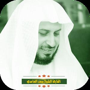 قرآن كريم - الشيخ سعد الغامدي