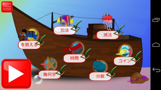 さんすう - 小学校1年生算数 算 子供 - 算数ドリル