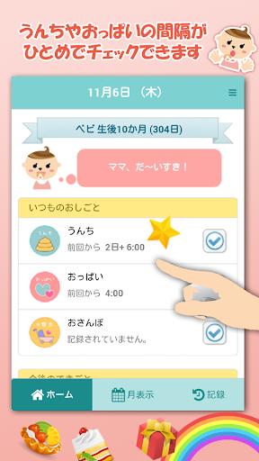 ベビログ☆赤ちゃん育児 成長日記+うんち等のチェックに
