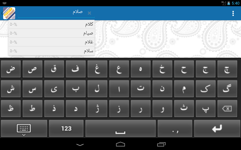 aFarsi: Persian Dictionary- screenshot