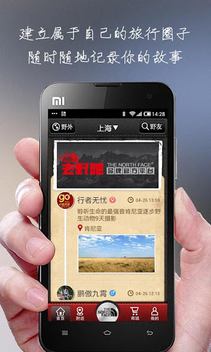 玩免費旅遊APP|下載去野吧-The North Face官方版 app不用錢|硬是要APP