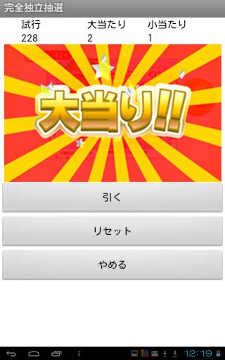 玩免費娛樂APP 下載100分の1のヒキ app不用錢 硬是要APP