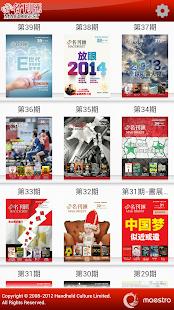 《名刊匯》 - screenshot thumbnail